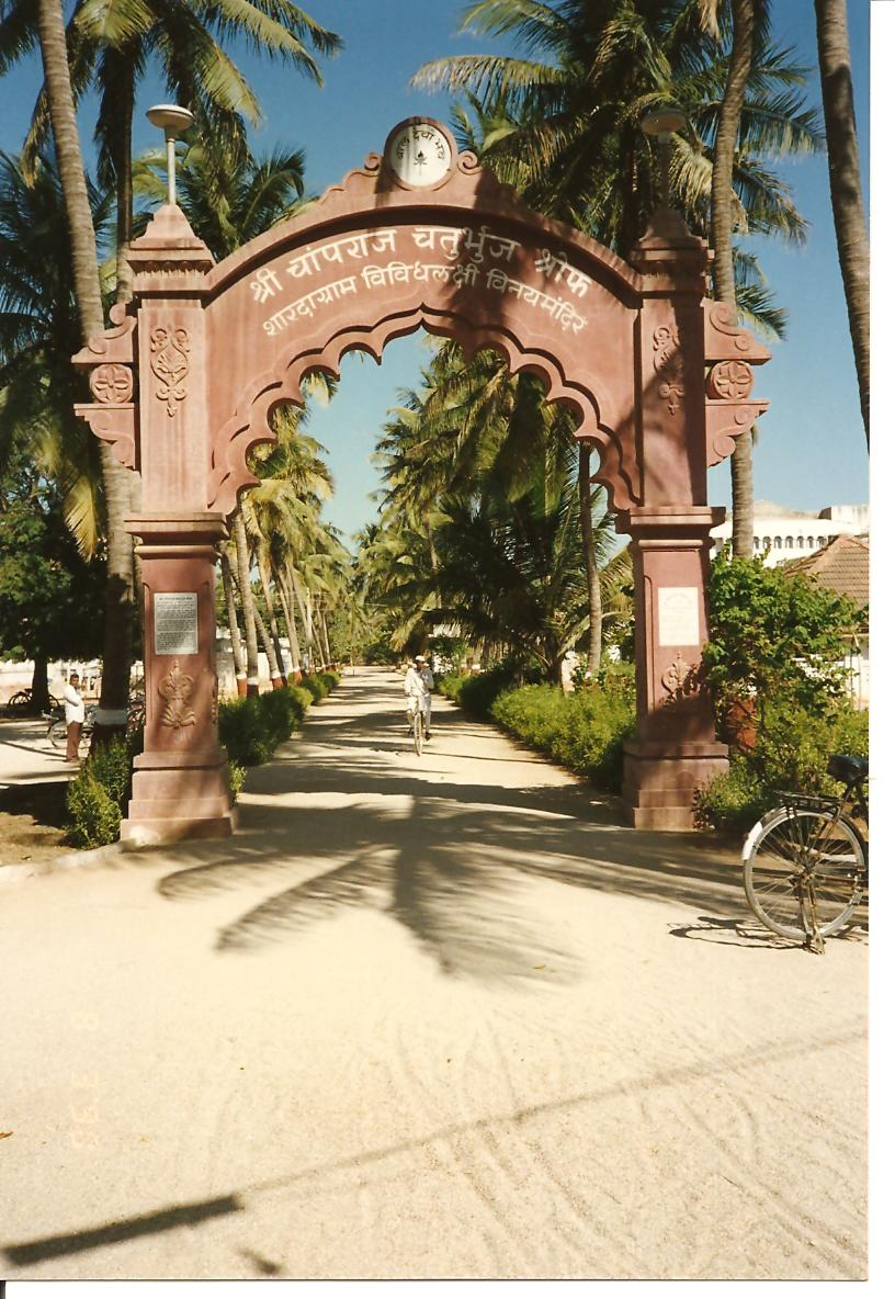 Gateway to classrooms, chatralays and bhojanalay - March 1990