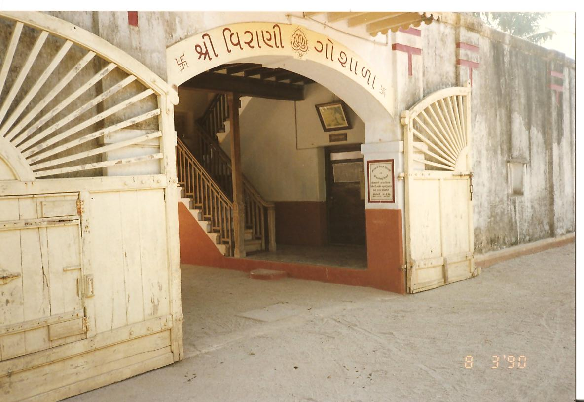 External entrance to Goshala - March 1990